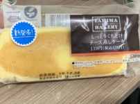 ファミマしっとりくちどけ チーズ蒸しケーキ