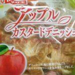 ヤマザキ アップルカスタードデニッシュ