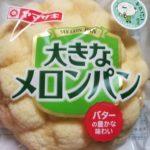 ヤマザキ大きなメロンパン