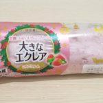 ヤマザキ 大きなエクレア いちごクリーム