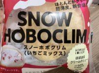 ローソン スノーホボクリム いちごミックス ほぼほぼクリームのシュー