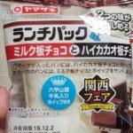 ヤマザキ ランチパック ミルク板チョコとハイカカオ板チョコ