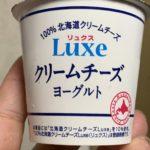 北海道乳業 Luxe クリームチーズヨーグルト