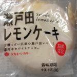 タカキベーカリー 瀬戸田レモンケーキ