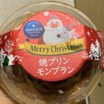 モンテール 小さな洋菓子店焼プリンモンブラン クリスマス仕様