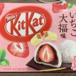 ネスレ日本 キットカットいちご大福味