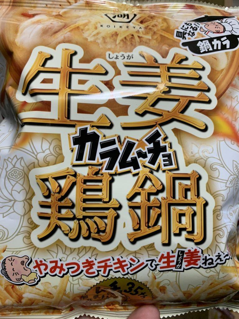コイケヤ 鍋カラムーチョ 生姜鶏鍋
