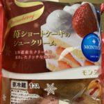 モンテール 小さな洋菓子店 苺ショートケーキのシュークリーム
