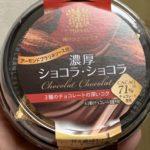 神戸シェフクラブ濃厚ショコラ・ショコラ