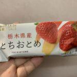ローソンウチカフェ 日本のフルーツ とちおとめ