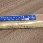 ルフレンド スティックケーキベイクドチーズ