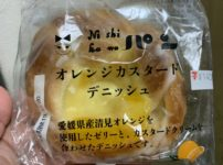 ニシカワオレンジデニッシュ