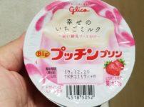 江崎グリコ Big プッチンプリン 幸せのいちごミルク