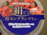 ロピア 絹ごし苺モンブランプリン