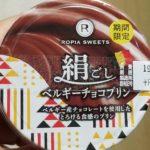 ロピア 絹ごしベルギーチョコプリン