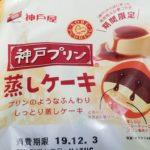 神戸屋神戸プリン蒸しケーキ