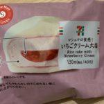 セブンイレブン マシュマロ食感!いちごクリーム大福