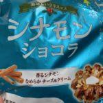 神戸屋シナモンショコラ