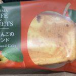 ファミリーマート FAMIMA CAFE&SWEETS 国産りんごのパウンド