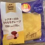 ファミリーマート レアチーズのもちもちクレープ
