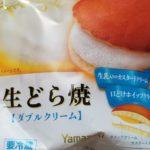 ヤマザキ 生どら焼 ダブルクリーム