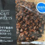 ファミリーマート FAMIMA CAFE&SWEETS ザクチョコ カスタード