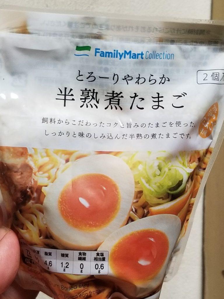 ファミリーマート FamilyMart collection とろーりやわらか 半熟煮たまご