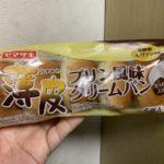 ヤマザキ薄皮プリン風味クリームパン