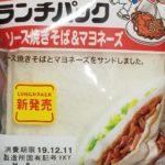 ヤマザキランチパックソース焼きそば&マヨネーズ