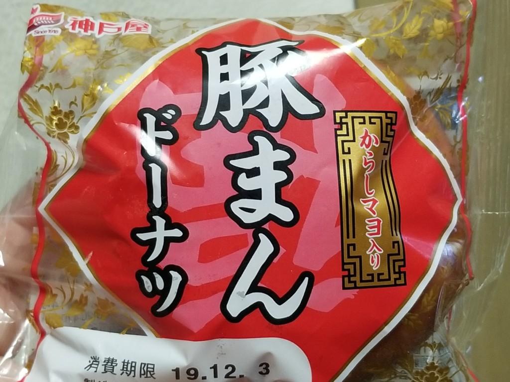 神戸屋豚まんドーナツ