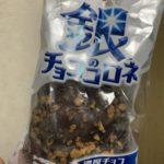 ヤマザキ 銀のチョココロネ
