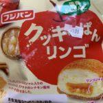 フジパン クッキーぱんリンゴ