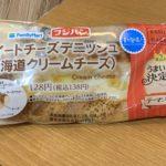 ファミリーマート スイートチーズデニッシュ(北海道クリームチーズ)
