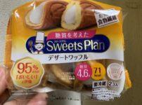 モンテール スイーツプラン 糖質を考えたデザートワッフル