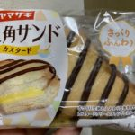 ヤマザキ三角サンド カスタード