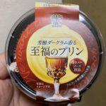 トーラク 芳醇ダークラム香る至福のプリン