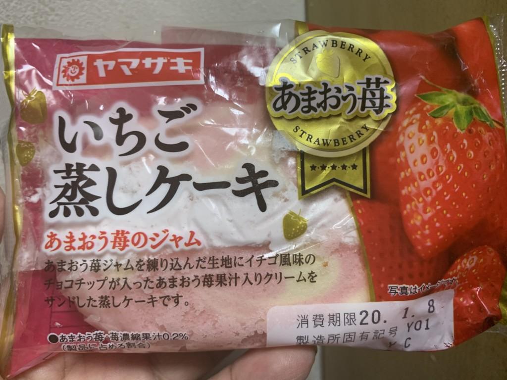 ヤマザキ いちご蒸しケーキ あまおう苺のジャム