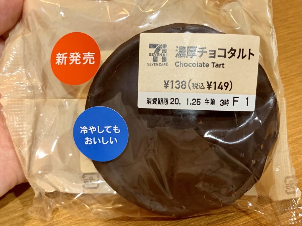 セブンイレブン 濃厚チョコタルト