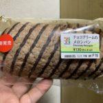 セブンイレブン チョコクリームのメロンパン
