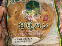 神戸屋 神戸お豆パン