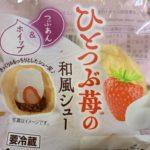 ヤマザキ ひとつぶ苺の和風シュー