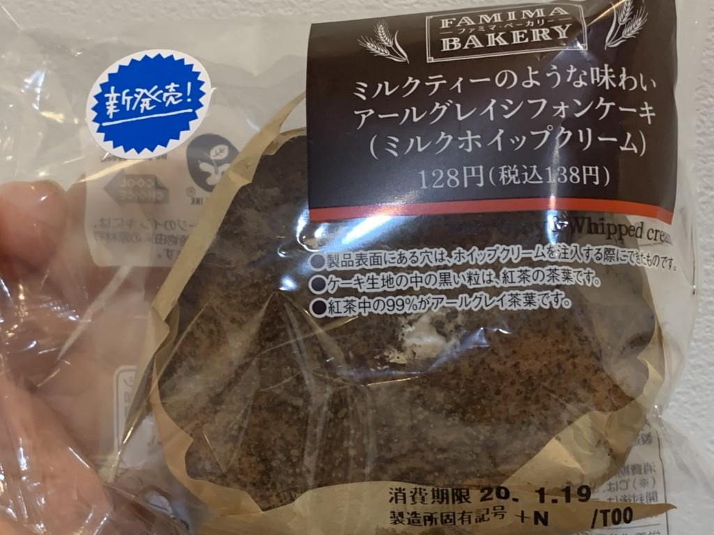 ファミリーマート アールグレイシフォンケーキ(ミルクホイップクリーム)