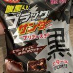 有楽製菓 腹黒いブラックサンダープリティスタイル
