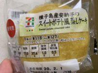 セブンプレミアム 種子島産安納芋のスイートポテト風蒸しケーキ