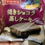 ヤマザキ 焼きショコラ蒸しケーキ