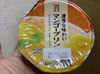 セブンプレミアム濃厚な味わいマンゴープリン