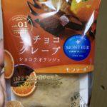 モンテール 小さな洋菓子店 生チョコクレープ・ショコラオランジュ