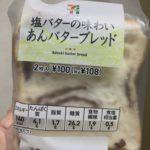 セブンプレミアム 塩バターの味わいあんバターブレッド