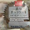 デイリーヤマザキ ベストセレクション 濃厚チョコケーキ