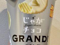 ブルボンじゃがチョコグランデ濃ミルク